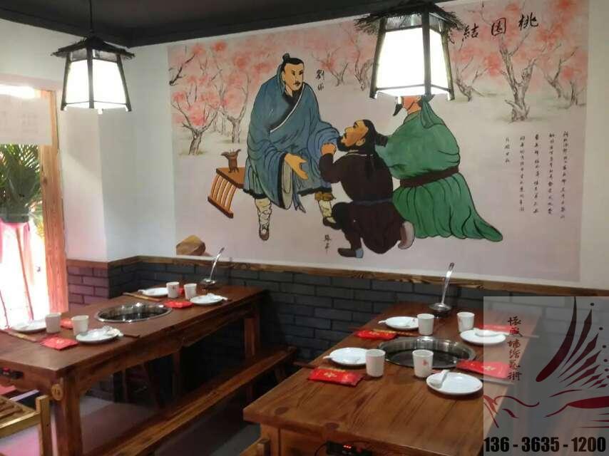 四川人事网官网首页_主题墙餐厅背景彩绘 三国文化墙 制作行家
