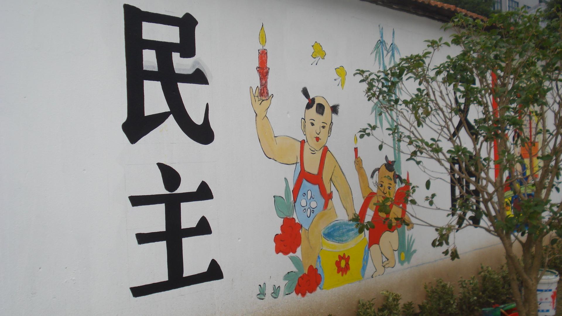 中国梦主题墙彩绘