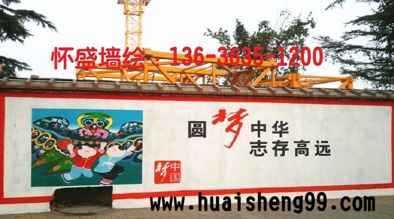 中国梦主题 墙体彩绘制作行家 全国服务