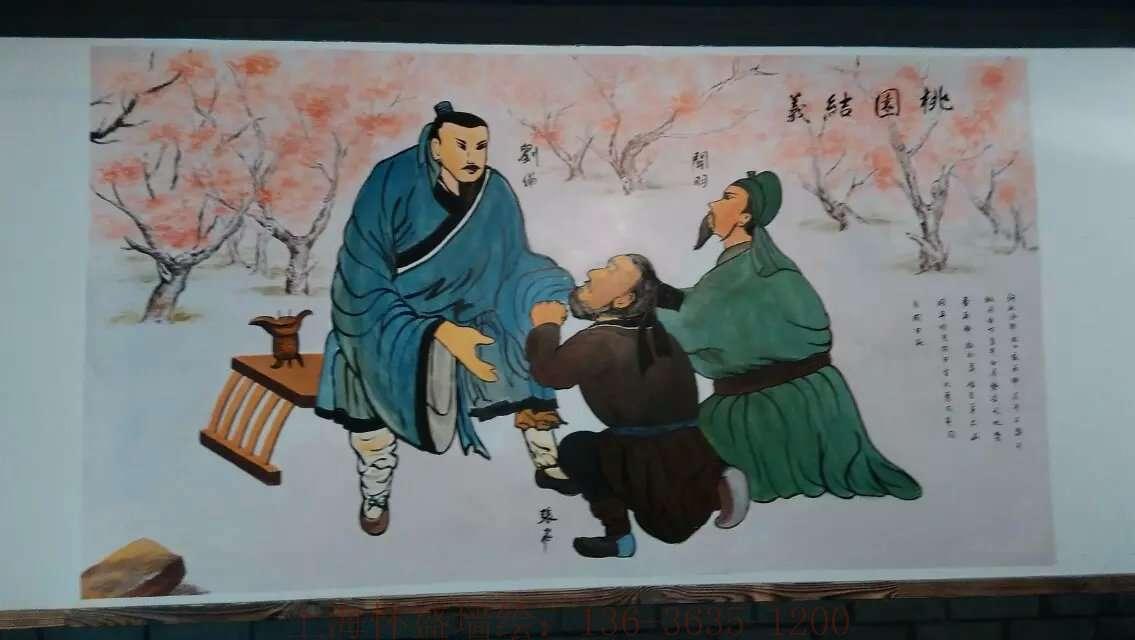 三国文化主题餐厅壁画