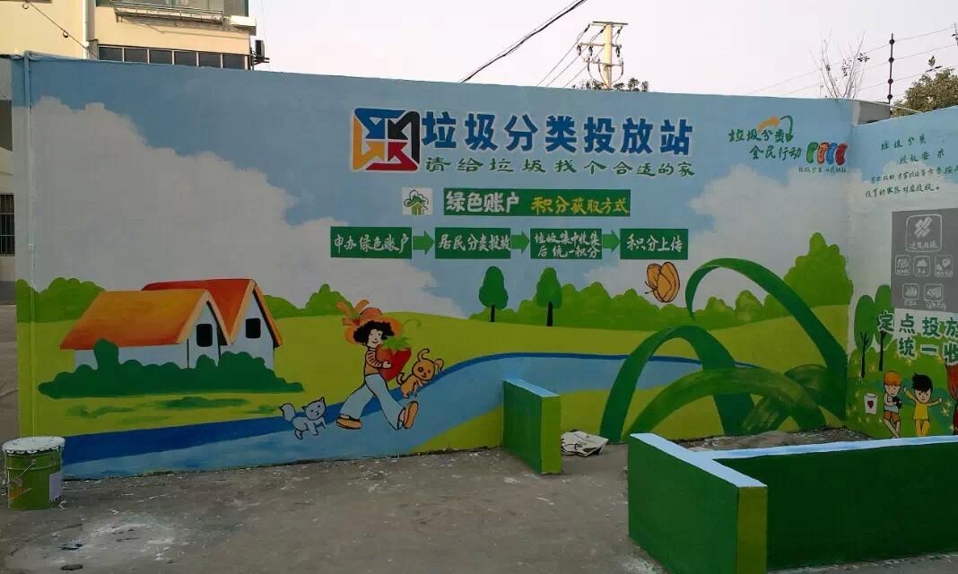 上海 江苏 浙江垃圾分类 中国梦主题 墙体绘画 墙体